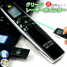 レーザーポインター グリーン 緑 USB充電 パワーポイント プレゼンテーション 強力 電池がいらない タイマー付き 1年間品質保証 POLARIS RB-192P ymt
