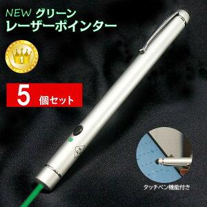 【5個セット】 グリーン レーザーポインター 8倍明るい 緑 レーザー タッチペン付 RB-18G 1年間品質保証 PSCマーク付 安全規格認証品 送料無料