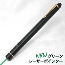 グリーン レーザーポインター タッチペン付 ブラックモデル RB-18G-BK 1年間品質保証 PSCマーク付 安全規格認証品 送料無料 rsl