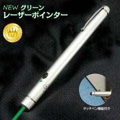 【本日ポイント3倍】グリーンレーザーポインター8倍明るい緑レーザータッチペン付RB-18G1年間品質保証PSCマーク付安全規格認証品送料無料rsl