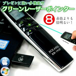 【マラソン最終日 ポイント10倍※要エントリー】 USB充電 レーザーポインター グリーン 緑 パワーポイント プレゼンテーション 強力 電池がいらない タイマー付き 1年間品質保証 POLARIS RB-192P