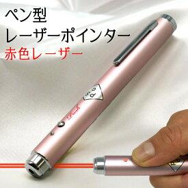 日本製 ピンクボディ レーザーポインター 赤色レーザー TLP-398L 単4電池 2本 軽量 コンパクト レーザーポインタ 送料無料 ymt