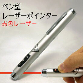 レーザーポインター 日本製 ペン型 単4電池 2本仕様 TLP-398W 消費者安全法適合品 PSCマーク 【あす楽対応】 ymt