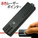 日本製 軽量 レーザーポインター 単4電池 2本使用 PSC 消費者安全法認証品 ymt