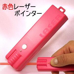 【全品ポイント3倍+5倍※要エントリー】 ピンクボディ レーザーポインター 赤色レーザー 【日本製】 単4電池 2本 軽量 コンパクト レーザーポインタ