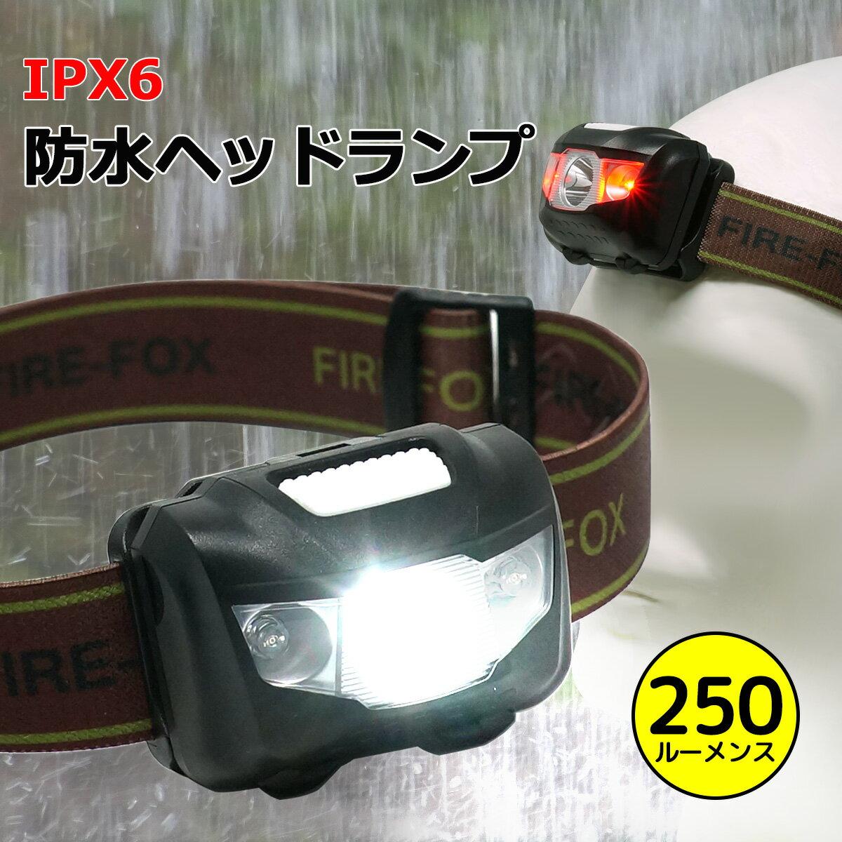 強力 防水 LED ヘッドランプ IPX6 【滑らないヘッドバンド付】 赤白 2色 切替式 自衛隊でも使われている FIREFOXブランド FX-1809