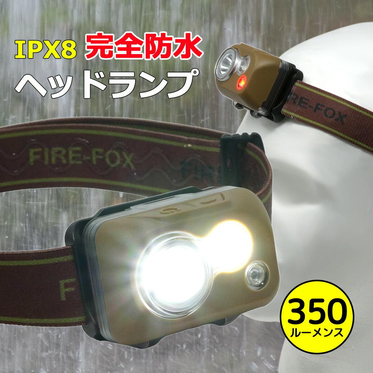 IPX8 防水 LED ヘッドランプ 【滑らないヘッドバンド付】 完全防水 赤白 2色 切替式 自衛隊でも使われている FIREFOXブランド FX-1910