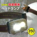 【ポイント5倍】 IPX8 防水 LED ヘッドランプ 滑らないヘッドバンド付 完全防水 赤白 2色 切替式 自衛隊でも使われて…