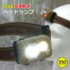 【防災用に丈夫なライト】 防水ヘッドランプ IPX8 完全防水 滑らないヘッドバンド付 赤白LED 2色 切替式 FIREFOXブランド FX-1910 tkh