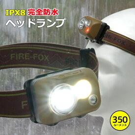 【本日ポイント5倍+最大2000円オフクーポン】 IPX8 防水 LED ヘッドランプ 滑らないヘッドバンド付 完全防水 赤白 2色 切替式 自衛隊でも使われている FIREFOXブランド FX-1910 ymt