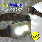 【防災 豪雨対策】 IPX8 防水 LED ヘッドランプ 滑らないヘッドバンド付 完全防水 青白 2色 切替式 FIREFOXブランド FX-1911 tkh