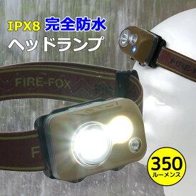 【本日ポイント5倍+最大2000円オフクーポン】 IPX8 防水 LED ヘッドランプ 滑らないヘッドバンド付 完全防水 青白 2色 切替式 自衛隊でも使われている FIREFOXブランド FX-1911 ymt