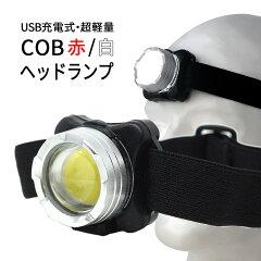 軽量COBLEDヘッドランプ200ルーメンUSB充電式2カラー白色+赤色ヘッドライトLEDライト防災キャンプtkh