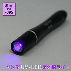 【1000円ポッキリ 送料無料】 UV LEDライト 紫外線 ペンライト 390-395nm レジン 硬化 FIRE-FOX FX-48 ymt【目玉特価】