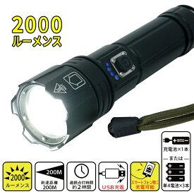 【CREE社 XHP70使用】 超強力 2000ルーメン ハイパワーライト 懐中電灯 LEDライト USB充電式 モバイルバッテリーとしても使える 単4 18650 兼用 ymt