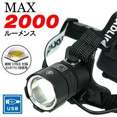 強力ヘッドランプ2000ルーメンUSB充電式ヘッドライトLEDライトymt