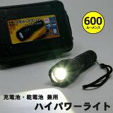 充電池・乾電池兼用ハイパワーLEDライト600ルーメン