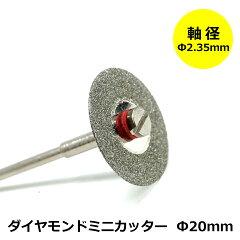 ダイヤモンドミニカッターΦ20mmアートルータ—セット対応