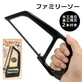 軽量 安全 のこぎり ファミリーソー 木工用刃 金工用刃 各1本付属 簡単 鋸