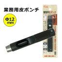 【キレイに穴があく】 日本製 革用 穴あけ ポンチ 業務用 ベルト 穴あけ パンチ Φ12.0mm SK-4