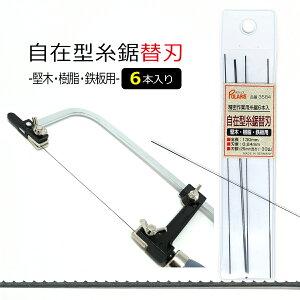 【ポイント5倍+5のつく日】 自在型糸鋸用替刃 【堅木・樹脂・鉄板用】