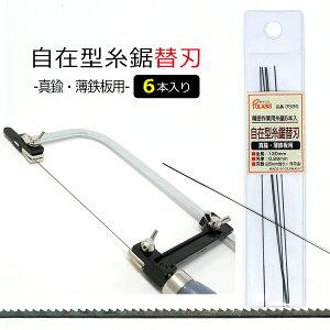 【ポイント5倍+5のつく日】 自在型糸鋸用替刃 【真鍮・薄鉄板用】