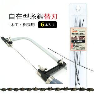 【ポイント5倍+5のつく日】 ドイツ製 糸鋸用替刃 【木工・樹脂用】 POLARIS 3588