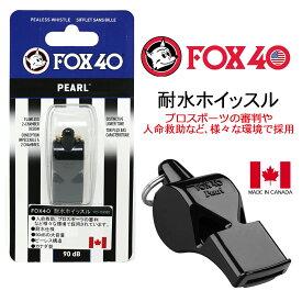 FOX40 大音量 ホイッスル ピーレスホイッスル 耐水仕様 防犯 防災 スポーツ