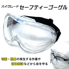 【高密閉+くもりにくい】 ゴーグル 医療用 飛沫予防 保護メガネ 視野がクリアで広い ハイグレードモデル オーバーグラス 医療 コロナ ウィルス ウイルス rsl