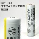 【残り12時間!ポイント10倍※要エントリー】 KOOLBEAM 18650 リチウムイオン充電池 PSEマーク取得 保護回路付 安全規…