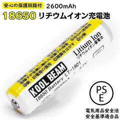 【安全認証PSEマーク取得】18650リチウムイオン充電池2600mAh保護回路付KOOLBEAMPSEマーク取得安全規格認証テスト合格ymt