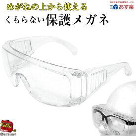 【メガネ対応】 医療用 飛沫防止 ゴーグル 保護メガネ 眼鏡の上から使える くもらない セフティグラス オーバーグラス コロナ ウィルス ウイルス rsl
