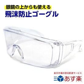 【メガネ対応】 医療 介護の現場に 飛沫防止 ゴーグル 保護メガネ 眼鏡の上から使える くもらない セフティグラス オーバーグラス コロナ ウィルス ウイルス 花粉症 介護 rsl tkh