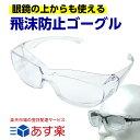 医療用 飛沫防止 くもらない ゴーグル 眼鏡の上から使える 保護メガネ セフティグラス オーバーグラス コロナ ウィル…