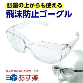 【あす楽対応】 医療用 飛沫防止 くもらない ゴーグル 眼鏡の上から使える 保護メガネ セフティグラス オーバーグラス コロナ ウィルス ウイルス 介護 花粉症 医療 rsl tkh