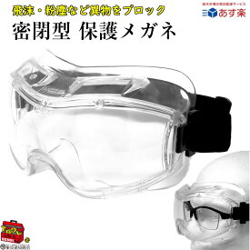 飛沫防止 密閉型 保護メガネ 視野が広くて見やすい ワイドビュータイプ プロテクト ゴーグル 医療 ウィルス ウイルス ymt