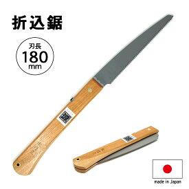 日本製 角源 折りたたみ のこぎり 折込鋸 刃長180mm made in Japan 鋸 ノコギリ rsl 園芸 ゴミ処理