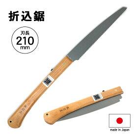 日本製 角源 折りたたみ のこぎり 折込鋸 刃長210mm made in Japan 鋸 ノコギリ rsl 園芸 ゴミ処理