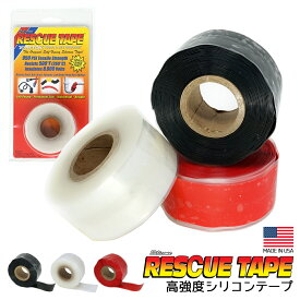 RESCUE TAPE 高強度シリコンテープ