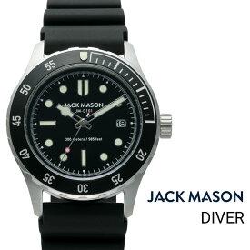 公式 ジャックメイソン 腕時計 JACK MASON DIVER ダイバー JM-D101-001 メンズ クオーツ ラバーベルト 日本製ムーブメント ステンレススチールケース 300m防水 逆回転防止ベゼル 男性 ギフト 贈り物 父の日