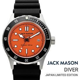 公式 ジャックメイソン 腕時計 JACK MASON 日本限定モデル Rescue Orange レスキューオレンジ DIVER ダイバー JM-D101-026 メンズ クオーツ ラバーベルト 日本製ムーブメント ステンレススチールケース 300m防水 逆回転防止ベゼル 男性 ギフト 贈り物 父の日