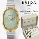 公式 ブレダ 腕時計 ハリオ コラボ 日本限定モデル BREDA JANE 1741e-he ジェーン HARIO Lampwork Factory コラボモデ…