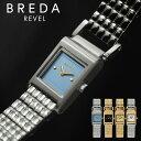 公式 ブレダ 腕時計 BREDA 時計 REVEL 1746 レベル レディース クオーツ ステンレスベルト 日本製ムーブメント ステン…