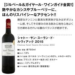 [クーポンで5%OFF]【送料無料】金賞ボルドースペシャル!!当店厳選金賞ボルドー赤ワインセット12本!