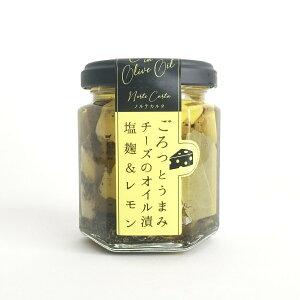 ごろっとうまみ チーズのオイル漬(塩麹&レモン)【ワインとの同梱可能】【ラッピング不可】【ギフトBOX不可】