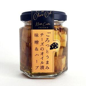 ごろっとうまみ チーズのオイル漬(味噌&ハーブ)【ワインとの同梱可能】【ラッピング不可】【ギフトBOX不可】