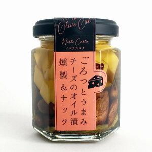 ごろっとうまみ チーズのオイル漬(燻製&ナッツ)【ワインとの同梱可能】【ラッピング不可】【ギフトBOX不可】