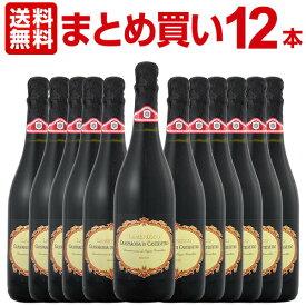 ランブルスコ 送料無料 まとめ買い フォルミージネ・ペデモンターナ・ランブルスコ・グラスパロッサ・ディ・カステルヴェトロ・セッコ ワインセット 12本 スパークリングワイン スパークリング ワイン ギフト プレゼント 辛口 750ml