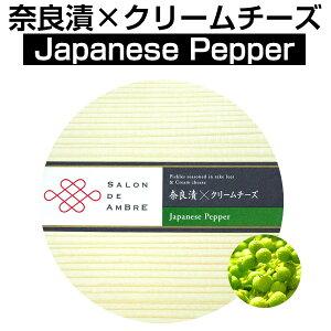 【予約販売】1〜2週間以内に発送。10日以上賞味期限があるものをお届けいたします。SALON DE AMBRE  奈良漬×クリームチーズ Japanese Pepper(山椒)【クール便お届け必須・送料プラス300円(税別