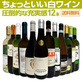 【送料無料】第24弾!当店オススメばかりを厳選したちょっといい白ワイン12本セット!